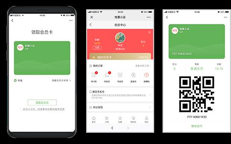 连接顾客微信卡包的会员服务